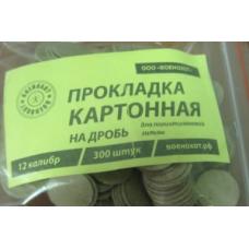 Прокладка картон. на дробь 12к (300шт)  Военохот