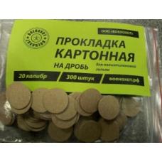Прокладка картон. на дробь 20к (300шт)  Военохот